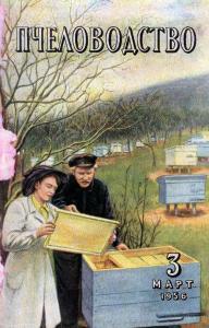 Пчеловодство 1956 №03