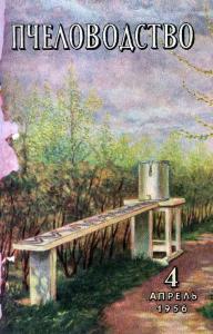 Пчеловодство 1956 №04