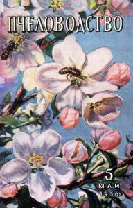 Пчеловодство 1956 №05