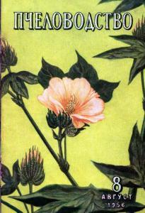 Пчеловодство 1956 №08