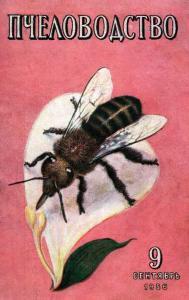 Пчеловодство 1956 №09