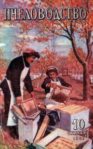 Пчеловодство 1956 №10