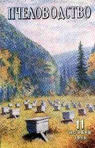 Пчеловодство 1956 №11