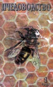 Пчеловодство 1957 №01