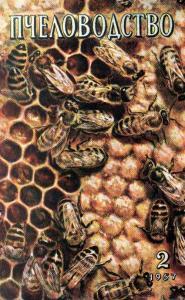Пчеловодство 1957 №02