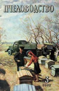 Пчеловодство 1957 №03