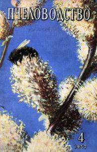 Пчеловодство 1957 №04