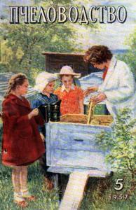 Пчеловодство 1957 №05