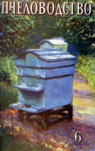 Пчеловодство 1957 №06