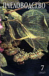 Пчеловодство 1957 №07