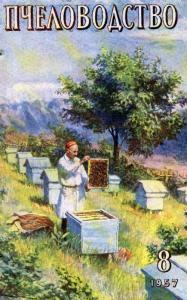 Пчеловодство 1957 №08