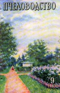 Пчеловодство 1957 №09
