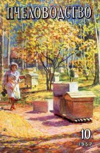 Пчеловодство 1957 №10