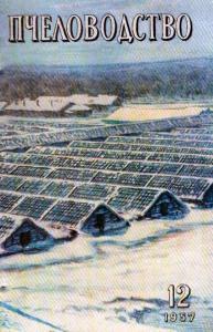 Пчеловодство 1957 №12