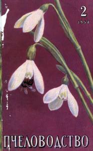 Пчеловодство 1958 №02