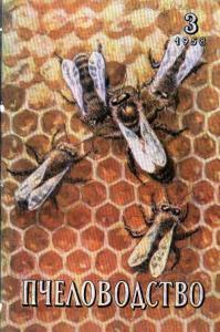 Пчеловодство 1958 №03