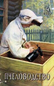 Пчеловодство 1958 №04