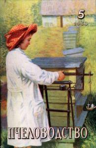 Пчеловодство 1958 №05