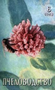 Пчеловодство 1958 №06