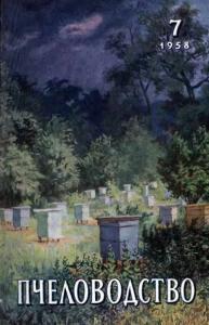 Пчеловодство 1958 №07