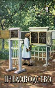 Пчеловодство 1958 №08