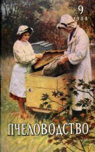 Пчеловодство 1958 №09