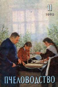 Пчеловодство 1958 №11