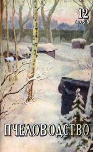 Пчеловодство 1958 №12
