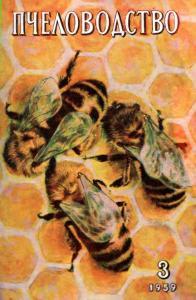 Пчеловодство 1959 №03
