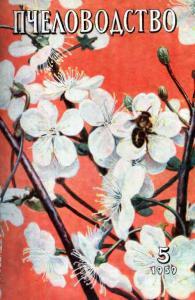 Пчеловодство 1959 №05