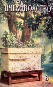 Пчеловодство 1959 №06