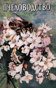 Пчеловодство 1959 №07