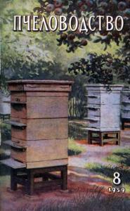 Пчеловодство 1959 №08