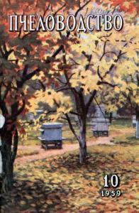 Пчеловодство 1959 №10
