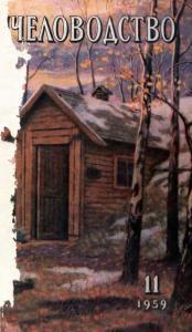 Пчеловодство 1959 №11