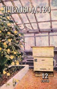 Пчеловодство 1959 №12