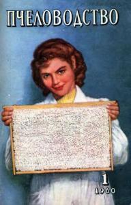 Пчеловодство 1960 №01