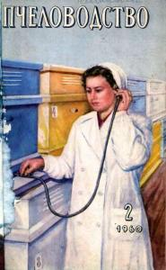 Пчеловодство 1960 №02