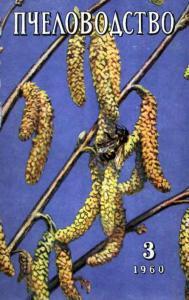 Пчеловодство 1960 №03