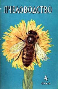 Пчеловодство 1960 №04