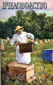 Пчеловодство 1960 №06