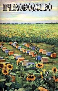 Пчеловодство 1960 №07