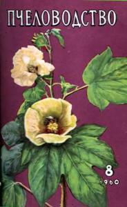 Пчеловодство 1960 №08