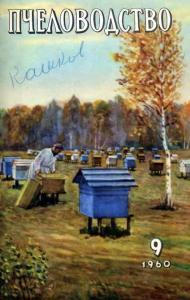 Пчеловодство 1960 №09