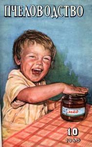 Пчеловодство 1960 №10