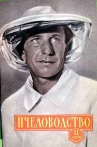 Пчеловодство 1960 №11