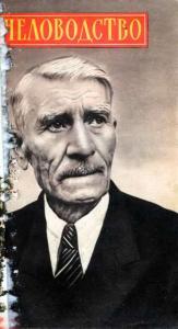 Пчеловодство 1960 №12
