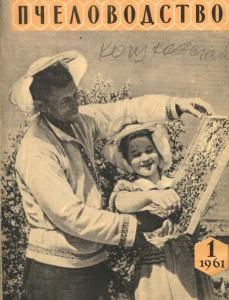 Пчеловодство 1961 №01