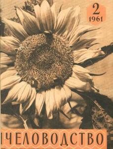 Пчеловодство 1961 №02