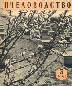 Пчеловодство 1961 №03